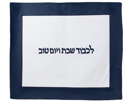 Picture of #KC35-N Challah Cover Navy Border